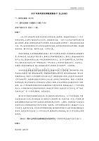 2020年高考语文语文押题预测卷01(考试版含全解析)(山东卷)