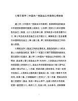 检察干部学习中国共产党政法工作条例心得体会
