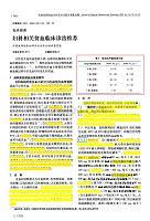 临床专科知识讲解习题考试题科内分泌专业培训委员会实用妇产科杂志,,()(1)