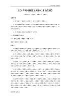 2020年高考语文语文押题预测卷02(考试版含全解析)(山东卷)
