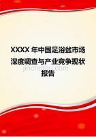 XXXX年中國足浴盆市場深度調查與產業競爭現狀報告