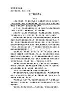 江蘇高考語文試題小說閱讀理解專項訓練題