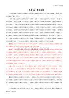 2020届高三语文4-5月模拟试题08语段压缩(教师版)[专题汇编]