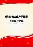 (精编)安全生产承诺书签署单位名单