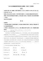 真题试炼:2019年天津市高考语文试题(含解析)