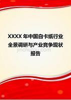 XXXX年中國白卡紙行業全景調研與產業競爭現狀報告