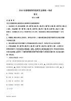 真题试炼:2019年江苏卷高考语文试题(含解析)