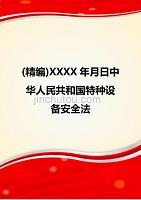 (精編)XXXX年月日中華人民共和國特種設備安全法