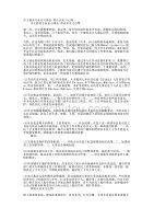 中文教育專業實習體會貿認識實習的心得