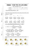 部編版一年級語文下冊第八單元單元試卷及參考答案