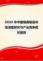 XXXX年中国模具制造市场深度研究与产业竞争现状报告
