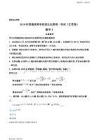 真题试炼:2019年江苏省高考数学试卷(含解析)