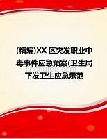 (精編)XX區突發職業中毒事件應急預案(衛生局下發衛生應急示范