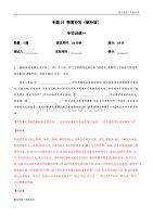 2021年高考语文精选考点07 情境补写(教师版)[专项突破题集]