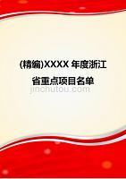 (精編)XXXX年度浙江省重點項目名單