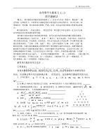 高考数学专题(二)填空题 .pdf