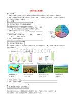 八年级地理上册 第3章 第1节 合理利用土地资源导学案(无答案) (新版)商务星球版