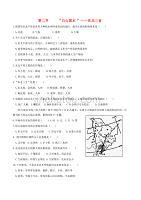 八年级地理下册 第六章 第二节&ampamp;ldquo;白山黑水&ampamp;rdquo;&ampamp;mdash;&ampamp;mdash;东北三省练习 (新版)新人教版