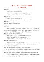 八年级地理下册 7.2 鱼米之乡 长江三角洲地区(一 江海交汇之地)教案(新版)新人教版