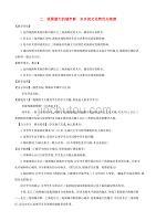 八年级地理下册 7.2 鱼米之乡 长江三角洲地区(二 我国最大的城市群 水乡的文化特色与旅游)教案(新版)新人教版