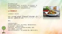 黄瓜新鲜吃法11款 .pdf