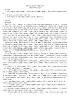 2009年河北省政法干警录用考试《申论》(专科类)真题及标准答案