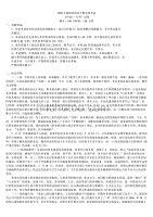 2009年湖南省政法干警录用考试《申论》(专科)真题及标准答案