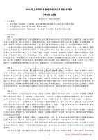 2006年上半年河北省地市机关公务员招录考试《申论》真题及标准答案