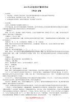 2010年山东省政法干警录用考试《申论》真题及标准答案
