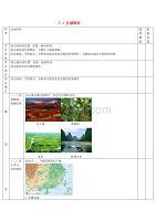 八年级地理下册 7.1 区域特征学案(无答案)(新版)商务星球版