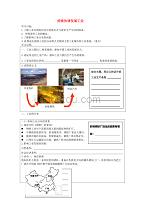 八年级地理上册 第4章 第2节 持续协调发展工业(第1课时)导学案(无答案)(新版)商务星球版