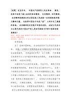 试述以毛泽东为主要代表的中国共产党人是如何探索与开辟中国革命新道路的?