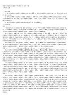 2009年河南省基层政法干警录用考试(本硕类)录用考试《申论》真题及标准答案