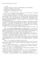 2010年河北省政法干警录用考试《申论》(本硕类)真题及标准答案