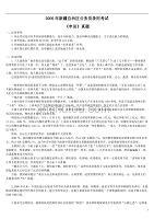 2006年新疆自治区公务员录用考试《申论》真题及标准答案