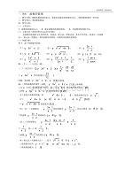 高三数学第一轮复习教案第9课时-函数的值域 .pdf