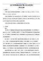 2009年河南省基层政法干警录用考试(专科类)录用考试《申论》真题及标准答案
