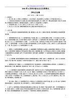 2006年6月四川省监狱劳教系统、部分市州公开录用公务员考试《申论》真题及标准答案