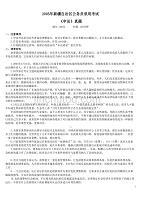2005年新疆自治区公务员录用考试《申论》真题及标准答案