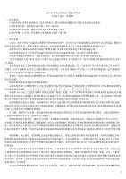 2010年黑龙江省政法干警录用考试《申论》真题(本硕类)及标准答案