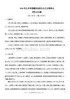 2010年上半年西藏自治区公务员录用考试《申论》真题及标准答案