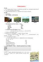 八年级地理上册 第4章 第1节 因地制宜发展农业(第2课时)教案2 (新版)商务星球版