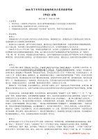 2006年下半年河北省地市机关公务员招录考试《申论》真题及标准答案