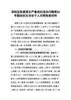 深刻汲取姜国文违法问题教训专题组织生活会个人对照检查材料 范文