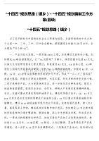 """""""十四五""""规划思路(镇乡)+ """"十四五""""规划编制工作方案(县级)"""