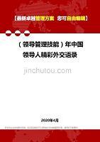 2020年(領導管理技能)年中國領導人精彩外交語錄