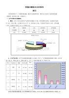 工厂质量问题综合分析报告