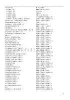2020年第二十一屆廣州酒店用品展參展商名錄