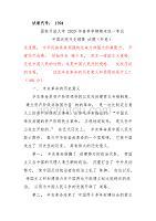 2020国家开放大学2020中国近现代史纲要终结性考试二