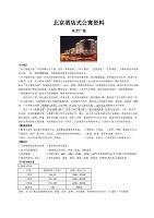2020年北京酒店式公寓強項目檔案